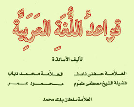 qawaid_lughatul_arabia_front