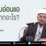 มุสลิมอ่อนแอ...เกิดจากอะไร?