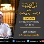 อัลมัซฮับ EP.29 : ประเภทของมุจญ์ตะฮิด (หน้า 30-31)