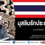 มุสลิมรักประเทศไทย