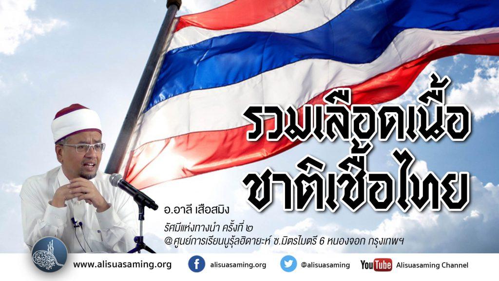 รวมเลือดเนื้อชาติเชื้อไทย