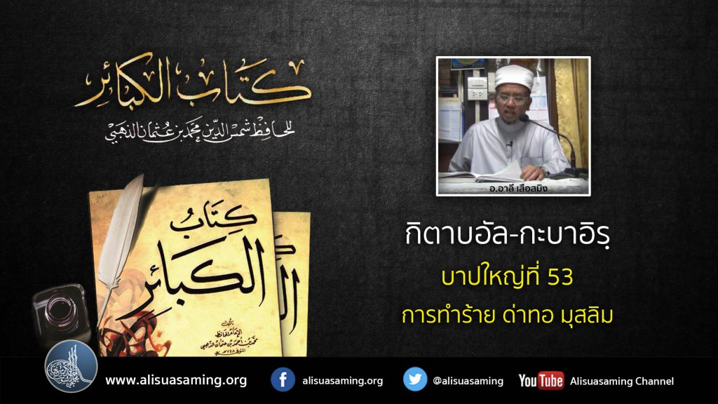 บาปใหญ่ที่ 53 : การทำร้ายด่าทอมุสลิม #1