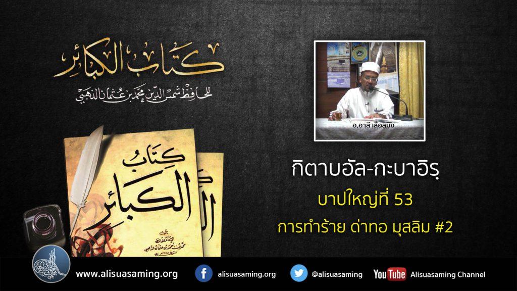 บาปใหญ่ที่ 53 : การทำร้ายด่าทอมุสลิม #2