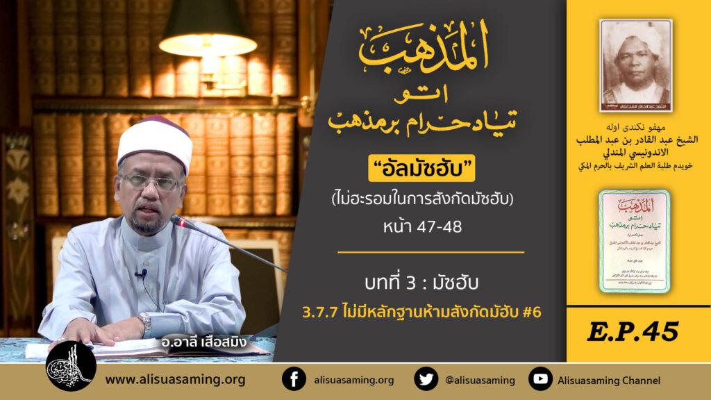 อัลมัซฮับ EP.45 : ไม่มีหลักฐานห้ามสังกัดมัซฮับ #6