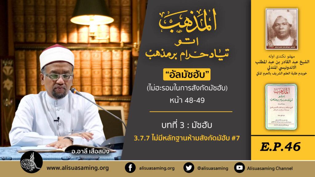 อัลมัซฮับ EP.46 : ไม่มีหลักฐานห้ามสังกัดมัซฮับ #7
