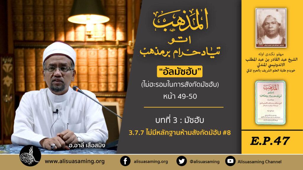 อัลมัซฮับ EP.47 : ไม่มีหลักฐานห้ามสังกัดมัซฮับ #8