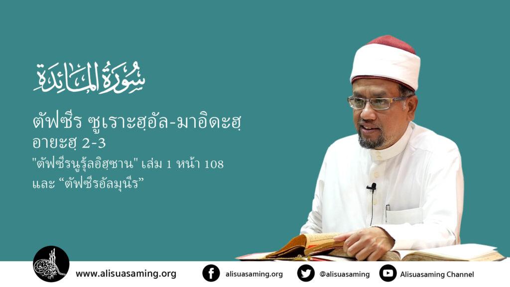 ตัฟซีร | ซูเราะฮฺอัล-มาอิดะฮฺ | อายะฮฺที่ 2-3