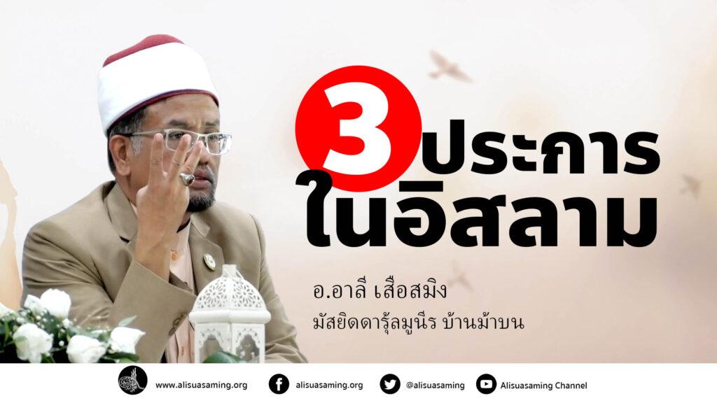 3 ประการในอิสลาม