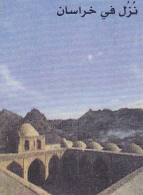 สถานที่ลงพักของกองคาราวาน ในแคว้นคุรอซาน