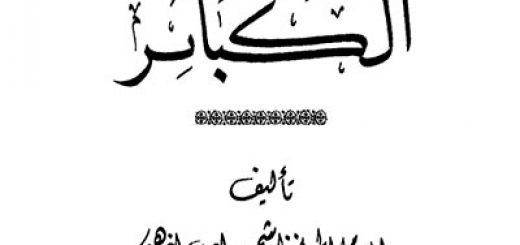 al-kabaer