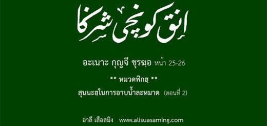 ano_kunci_syurga-p025-026