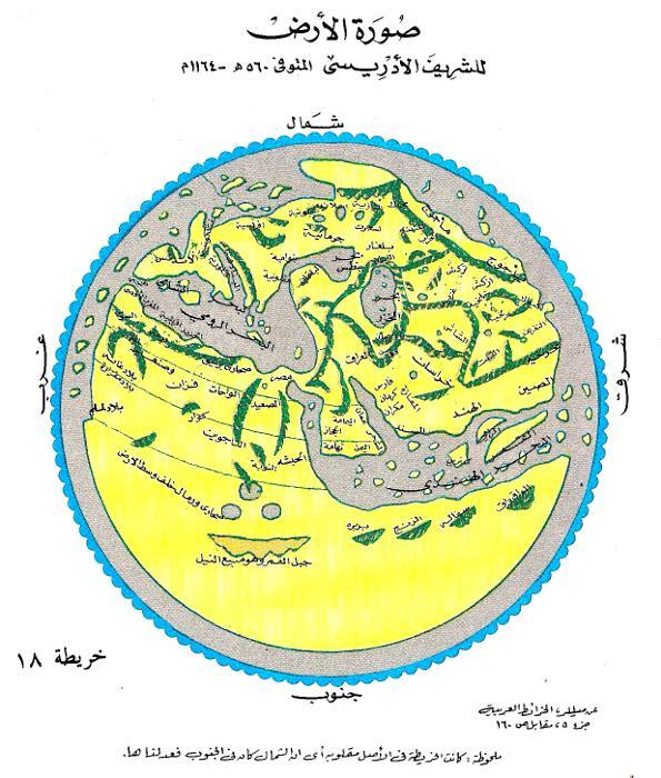 ภาพโลก ของ อัชชะรีฟ-อัลอิดริสียฺ