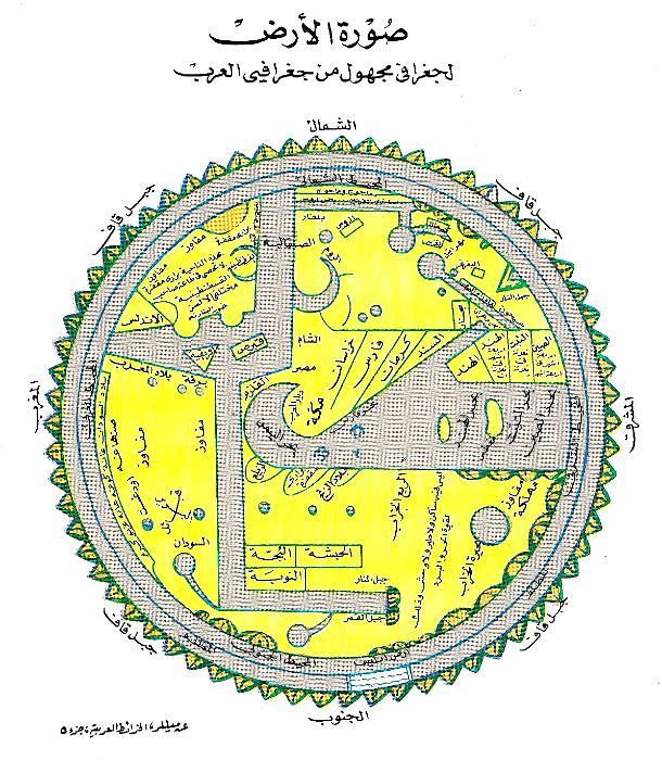 ภาพโลกของนักภูมิศาสตร์นิรนามชาวอาหรับ