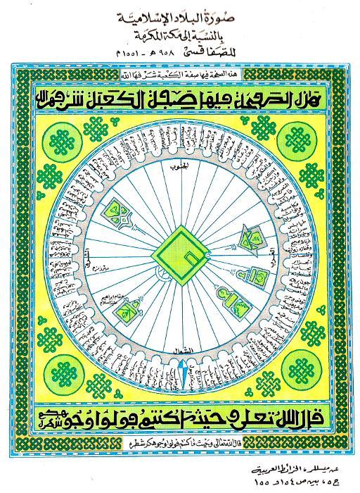"""""""ภาพดินแดนอิสลาม ใช้นครมักกะฮฺเป็นศูนย์กลาง"""" ของ อัศ-ศ่อฟากิสียฺ"""
