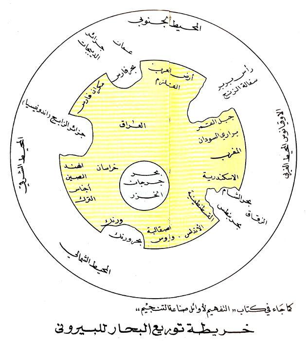 แผนที่แบ่งทะเล ของอัล-บีรูนียฺ