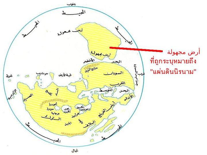 """ภาพโลกของ อัล-มัสอูดียฺจากมิลเลอร์ แผนที่ของอาหรับ เล่มที่ 5 หน้า 156 -แผ่นดินที่น่าจะตรงกับทวีปอเมริกาในปัจจุบันถูกระบุว่า أرض مجهولة หรือ """"แผ่นดินนิรนาม"""" นั่นเอง-"""